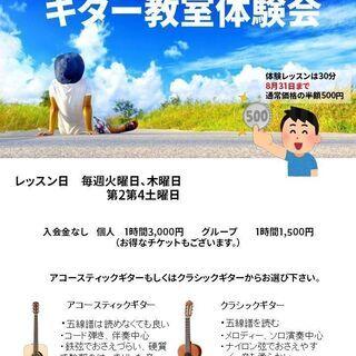 「学生さん限定」ギター教室体験会
