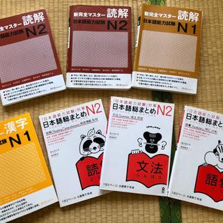 JLPT N1& N2 books 日本語能力試験
