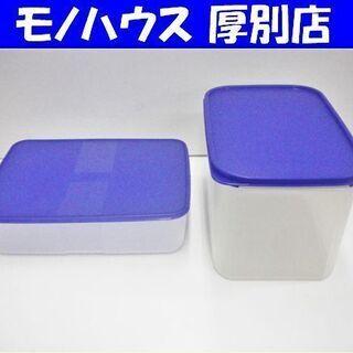 Tupperware 2個セット タッパー MMワイド♯3 フリ...