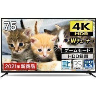 新品/2021発売/75型/大画面/液晶テレビ/ダブルチュ…