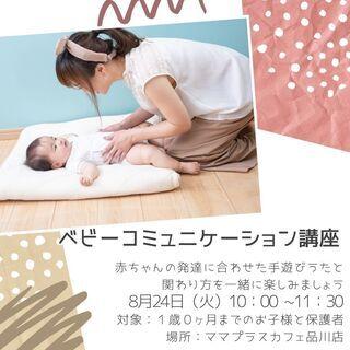 8/24(火)ベビーコミュニケーション講座【ママプラスカフェ 品川店】