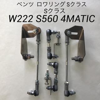 ベンツ W222 Sクラス S560 4MATIC ロワリング