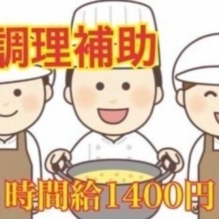 日払いOK!勤務期間2枠あり!ホテル内での調理補助☆盛り付け★週3~!