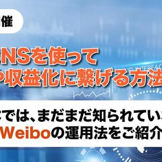 【中国版Twitter】Weibo(微博)マーケティングセ…
