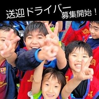 【横浜市青葉区】サッカースクール車両 新規送迎ドライバー …