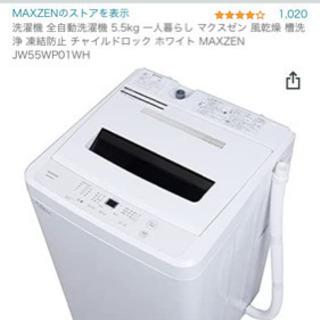 【調整中】洗濯機 1500円 購入2019年末 標準洗濯容量:5...