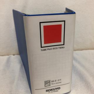 コクヨB6パイプファイル 5cm