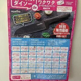 【25日まで】ダイソーのシール22枚