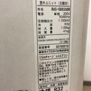 【良品】東芝 ルームエアコン リモコン付 RAS-566SDR 18畳用 200V 2015年製 - 売ります・あげます