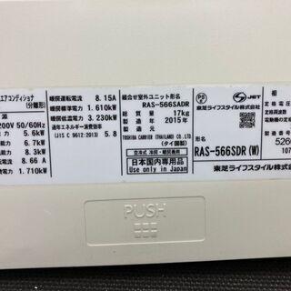 【良品】東芝 ルームエアコン リモコン付 RAS-566SDR 18畳用 200V 2015年製 − 東京都