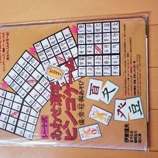 あわせ漢字 ビンゴゲーム