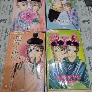 漫画本・源氏ものがたり(全4巻)【値下げしました!】
