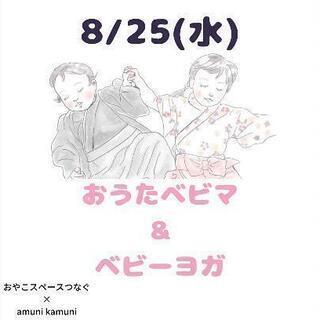 8/25(水)おうたベビマ&ベビーヨガin豊中