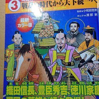 まんがで学習  日本の歴史   第3巻