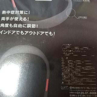 [商談中]肩掛け扇風機