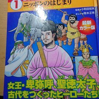 まんがで学習 日本の歴史 第1巻