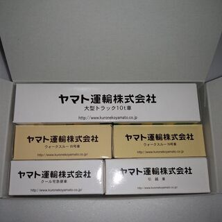 **値下げしました** 新品 クロネコ ヤマト運輸 ディスプレイケース付 ミニカー 5台セット − 兵庫県
