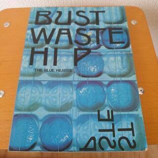 ブルーハーツ BUST WASTE HIP