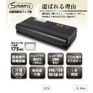 業務用真空パック器強力吸引!-120Kpaの吸引力! − 佐賀県