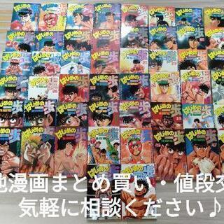 【ネット決済】漫画 はじめの一歩 全巻セット 1~99巻 マンガ...