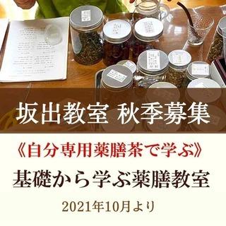 《2021年10月生募集》 自分専用薬膳茶で基礎から学ぶ薬膳教室