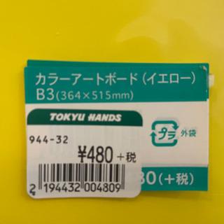 【新品未開封】カラーアートボード