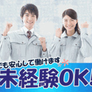 【未経験者歓迎】電子部品製造に係るオペレーター/未経験OK/学歴...