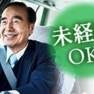 【ミドル・40代・50代活躍中】夜勤タクシードライバー/夜…