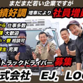【ミドル・40代・50代活躍中】2tドライバー募集 埼玉県さいた...