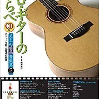 【ネット決済・配送可】楽譜 ソロ・ギターのしらべ 天上の映画音楽...