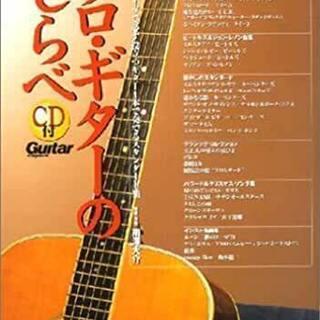 【ネット決済・配送可】楽譜 ソロギターのしらべ CD付 南澤 大介