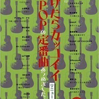 【ネット決済・配送可】楽譜 弾けたらカッコイイ・J-popの定番...