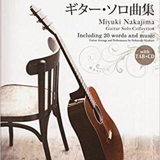 【ネット決済・配送可】楽譜 中島みゆき ギター・ソロ曲集 CD付き