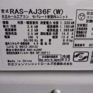 佐賀中古エアコン日立2016年3.6KW165番税込 − 佐賀県