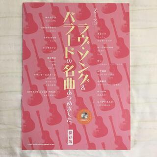 【ネット決済・配送可】楽譜 ギター・ソロ ラヴ・ソング&バラード...