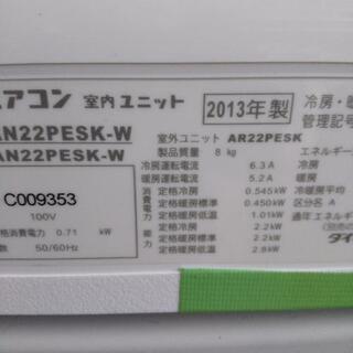 佐賀中古エアコン、ダイキン2013年2.2KW168番税込 − 佐賀県
