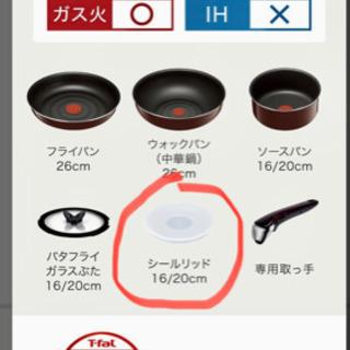 ティファール鍋セット用プラ製フタ(シールリッド)16cm &20cm用未使用です。 - 江戸川区