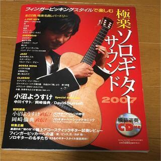 【ネット決済・配送可】楽譜 極楽ソロギター サウンド CD付き