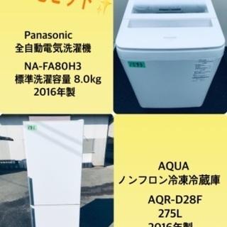 275L ❗️送料設置無料❗️特割引価格★生活家電2点セッ…