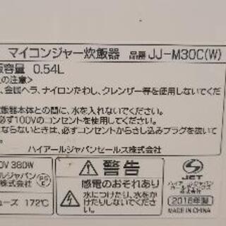 3合炊き炊飯器 − 沖縄県