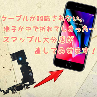 iPhoneのケーブル差し込み口のトラブル、解決できます!