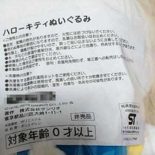 【値下げ】サンリオ当たりくじ  + − 東京都