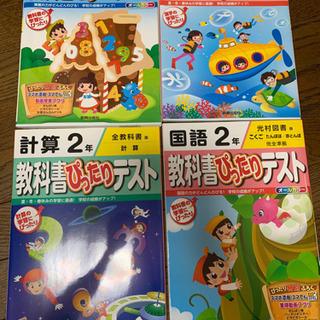 小学校2年生 教科書ワーク(国語・算数)