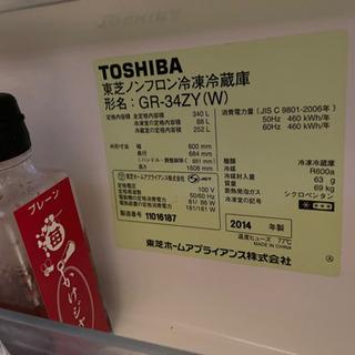 2014年製 冷蔵庫 無料 - 台東区