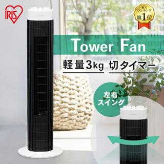 タワーファン扇風機