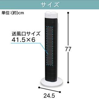タワーファン扇風機 − 東京都