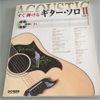 【ネット決済・配送可】楽譜 すぐ弾けるギター・ソロ2 CD付き