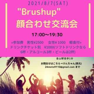 """""""Brushup""""顔合わせ交流会"""