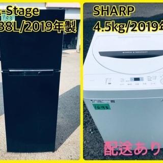 ⭐️2019年製⭐️ 家電2点セット!洗濯機/冷蔵庫★