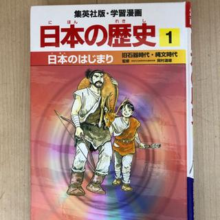 集英社 日本の歴史 全20巻セット - 江東区